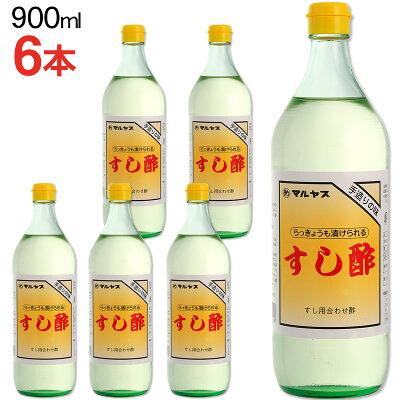 マルヤス印近藤酢店静岡手造りのお酢静岡の味すし用合わせ酢『すし酢』