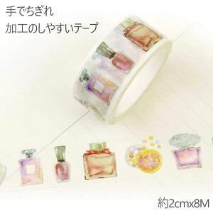 パフュームマスキングテープ 和紙テープ 香水柄 マスキングテープ装飾用テープ DIY クラフト A 2cmx8M