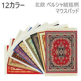 マウスパッド 北欧 ペルシャ絨毯柄ミニ不織布ラグマット ペルシャカーペットパターン  ホームオフィステーブル装飾