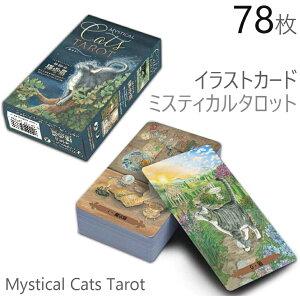 タロットカード 猫 タロット占い 猫 水彩タッチの猫のイラストカード ミスティカル キャッツ タロット中国語版