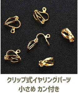 イヤリングパーツクリップ式 イヤリング金具 アクセサリーパーツイヤリングクリップイヤリング材料 ゴールド カン付き 6個 3セット