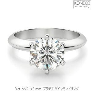3カラット ダイヤモンドリング VVSパーフェクトカット モアッサナイトリング 925スターリングシルバージュエリーリング サイズ13号 指輪