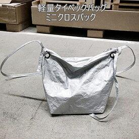 タイベックバッグ 紙そっくりなエコバック 防水 不織布 軽量トート シルバーミニバッグ