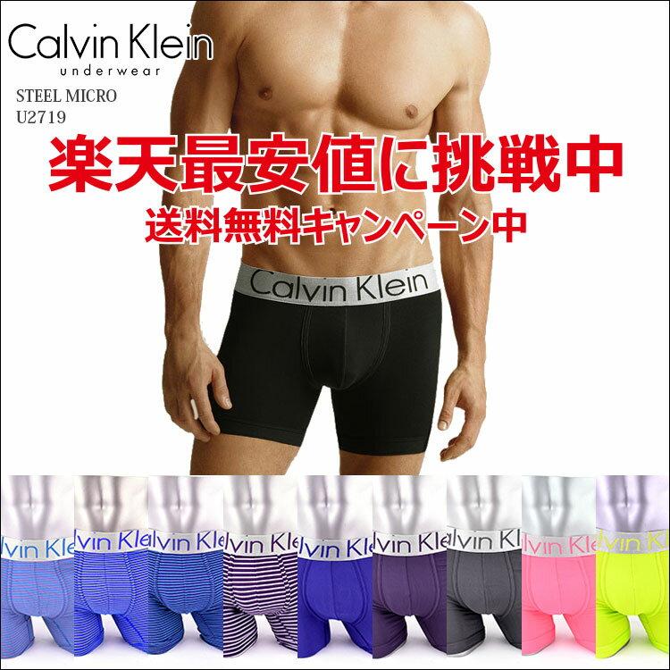 カルバンクライン ボクサーパンツ メンズ CK U2719 STEEL ローライズボクサー Boxer pants