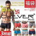 クレバー 【CLEVER 穿き比べ お試し福袋】XLサイズ3枚入り メンズ下着 ローライズ ボクサーパンツ【CLEVER】 履き比べ アンダーウェア …