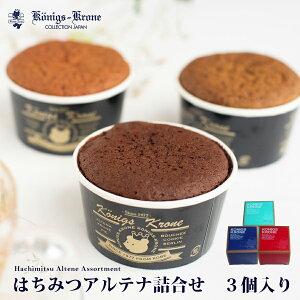 ケーニヒス クローネ はちみつアルテナ詰合せ A−3 チョコ 抹茶 キャラメル 洋菓子 ケーニヒスクローネ 栗入り 手土産 お土産 暑中見舞い