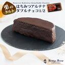ケーニヒスクローネ お菓子 ギフト はちみつアルテナダブルチョコ2分の1 チョコ 栗入りチョコケーキ 栗入りケーキ 手…