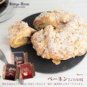 パイ ケーキ ベーネン 14cm 5号 栗 あずき りんご ケーニヒスクローネ お菓子 ギフト マロンパイ 洋菓子 アーモンド …