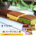 ケーニヒス クローネ ハロウィン Halloween お菓子 バーデンミニ 3種類 食べやすい パーティ 期間限定パッケージ ケー…