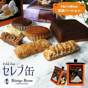 ケーニヒスクローネ お菓子 ギフト 詰め合わせ 個包装 セレブ缶 焼菓子 詰め合わせ バーデンミニ×1、ミニマドレーヌ×2、ミニパイ×2、ミニクッキー×1、クランチ×2、ギフトセット 御供 お彼
