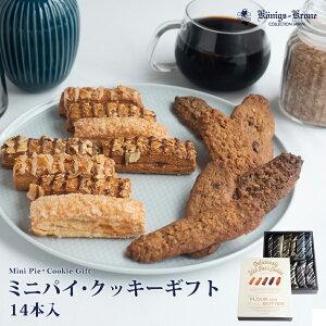 ケーニヒスクローネ お菓子 ギフト 詰め合わせ 個包装 ミニパイ クッキー 14本入 詰め合わせ セット ミニパイ ミニクッキー 焼菓子 洋菓子 ケルペス ランゲン バーリン ギフトセット 手土産