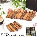 ケーニヒス クローネ お菓子 詰め合わせ 個包装 ミニパイ クッキー 30本入 詰め合わせ セット ミニパイ ミニクッキー …