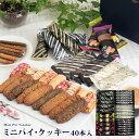 ケーニヒス クローネ お菓子 詰め合わせ 個包装 ミニパイ クッキー 40本入 詰め合わせ セット ミニパイ ミニクッキー …