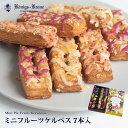 ケーニヒスクローネ お菓子 ギフト 詰合わせ 個包装ミニパイフルーツケルぺス 7本入 焼菓子 ミニフルーツパイ レモン …