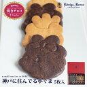 ケーニヒス クローネ 【焼チョコになってリニューアル!】お菓子 詰め合わせ 個包装 神戸に住んでる小ぐま 5枚入り サ…