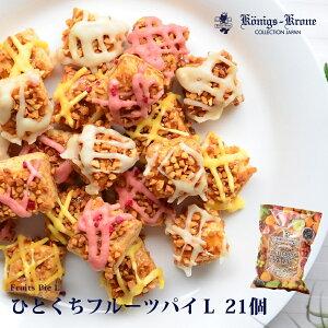 パイ 詰め合わせ 個包装 ひとくちフルーツパイ 21個入 イチゴ×7 瀬戸内レモン×7 マンゴー×7 プチサイズ ケーニヒスクローネ お菓子 ギフト おすそ分け 詰合せ セット 焼菓子 手土産 お土産