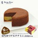 チョコレート ケーキ はちみつアルテナ ミニ 直径約8cm チョコ 栗入りチョコケーキ 栗入りケーキ ミニ手土産 お土産 …