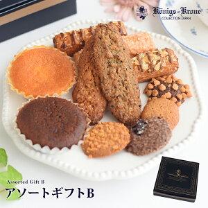 ケーニヒス クローネ お菓子 詰め合わせ 個包装 アソートギフトB ミニパイ×3、ミニクッキー×2、ミニマドレーヌ×2、クッキー×4 詰め合わせ セット パイ も〜パイ ミニマドレーヌ クッキー