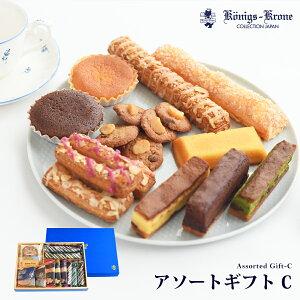 ケーニヒス クローネ お菓子 詰め合わせ 個包装 アソートギフト C 詰め合わせ セットミニパイ×2、ミニクッキー×2、磯上邸のクッキー ミニフルーツパイミニケーキ ミニマドレーヌ 焼菓子 ギ