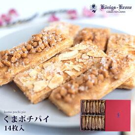 ケーニヒス クローネ お菓子 詰め合わせ 個包装 B8 洋菓子 焼菓子 詰め合わせ くまポチパイ アーモンド キャラメル ギフトセット ケーニヒスクローネ