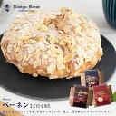 ケーニヒス クローネ ベーネン 14cm 5号 パイ ケーキ 栗 あずき りんご マロンパイ 洋菓子 アーモンド ケーニヒスクロ…