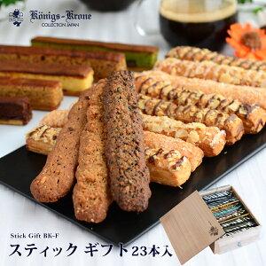 ケーニヒス クローネ お菓子 詰め合わせ 個包装 スティックギフト bk-f 詰め合わせ セット ケルペス バーデンバーデン ケーキ クッキー×6 ギフトセット ケーニヒスクローネ 手土産 お土産 お