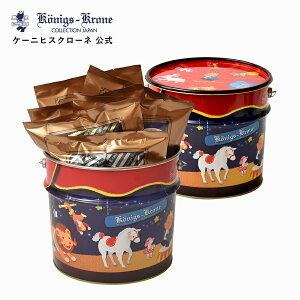 ケーニヒスクローネ お菓子 ギフト 詰め合わせ 個包装 おうちでケーニヒスセット 29個入り オリジナル缶 セット ミニケルペス ミニグラッテン クランチ ミニフルーツケルペス ザックリベル