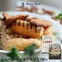 ケーニヒス クローネ お菓子 詰め合わせ 個包装 ミニパイ・クッキーギフト 9本入 詰め合わせ セット ケルペス チョコ …