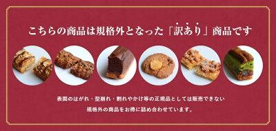 訳あり特得バラエティーパック詰合せ訳ありアソートショップバック小分け袋付きお菓子焼菓子パイスティッククッキーミニバターケーキ一口サイズクッキーミニマドレーヌケーニヒスクローネ