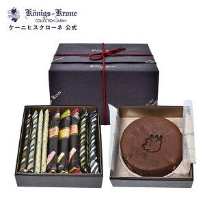 【オンライン限定】チョコレート ケーキ パイ クッキー アルテナギフト A-D7 アルテナ AC-6 ケルペス グラッテン バーリン ランゲン 詰め合わせ 個包装 お祝い お礼 ケーニヒスクローネ お菓子