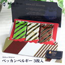 ケーニヒス クローネ お菓子 詰め合わせ 個包装 ベッカンベルギー詰合せ3個入り チョコレート クッキー ギフト セット…