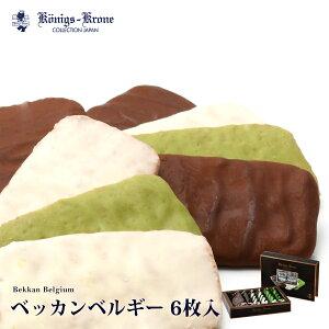 ケーニヒスクローネ お菓子 ギフト 詰め合わせ 個包装 ベッカンベルギー詰合せ6個入り チョコレート クッキー おすそ分け セット 焼菓子 手土産 お土産 お年賀 バレンタイン ケーニヒス ク