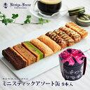 ケーニヒス クローネ お菓子 詰め合わせ 個包装 ミニスティックアソート缶 M−B3 ミニケーキ×3 ミニパイ×6 計9 お菓…