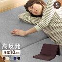 【送料無料】 マットレス 高反発 シングル マットレス 三つ折り 極厚10cm 折りたたみ 三つ折りマットレス 3つ折り 寝…