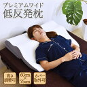 【送料無料】 背中までカバーし体圧分散 低反発枕 枕 ピロー 低め 洗える いびき 通気 カバー付き 夢枕 まくら 肩こり 首こり 肩こり軽減 ストレートネック 睡眠 健康 ギフト 首こり 肩こり ロング ワイド