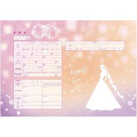 <令和>キャラクター婚姻届 FairyTale ラプンツェル プロポーズの婚約指輪の代わりとして大人気!