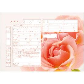 <令和>デザイン婚姻届 Peach Rose プロポーズの婚約指輪の代わりとして大人気!