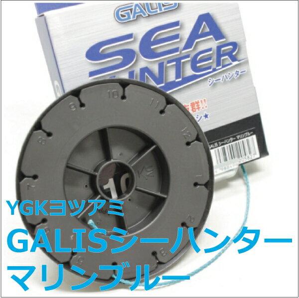 YGKヨツアミ GALISシーハンター マリンブルー 80lb15号 /5M