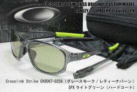 オークリー サングラス カスタム偏光 OAKLEY CROSSLINK Strike クロスリンクストライク(A) OX8067-0256 / COMBEX コンベックス Polawing SPX03 (H)6Cライトグリーン