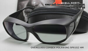 (レンズ 入れ換え済)カスタム偏光オーバーグラス COMBEX POLAWING SPX102 HM (ハードマルチコート)