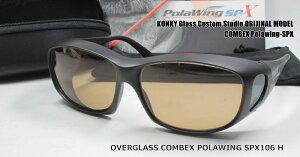 (レンズ 入れ換え済)カスタム偏光オーバーグラス COMBEX POLAWING SPX106 H (ハードコート)