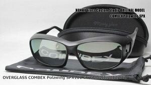 (レンズ自由選択)カスタム 偏光 オーバーグラス OVERGLASS / COMBEX Polawing