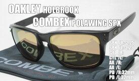 COMBEX 度付 カスタム偏光サングラス コンベックス Polawing-SPX / OAKLEY オークリーフレーム Vol.3