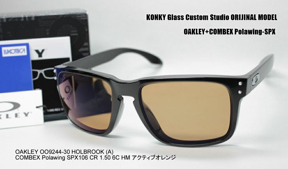 オークリー カスタム偏光サングラス OAKLEY HOLBROOK (A) ホルブルック OO9244-03 / COMBEX コンベックス Polawing SPX106 (HM)6Cアクティブオレンジ