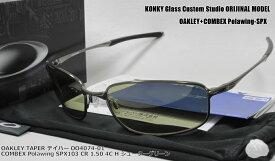 カスタム偏光サングラス オークリー OAKLEY TAPER テイパー OO4074-01 / コンベックス COMBEX Polawing SPX103 MR1.60 (H)8Cシューターグリーン