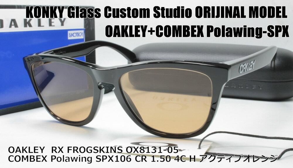 オークリー カスタム偏光サングラス OAKLEY RX FROGSKINS フロッグスキン OX8131-05 / COMBEX コンベックス Polawing SPX106 (H)4Cアクティブオレンジ