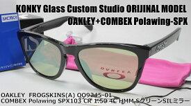 【2月25日 24時間 全品ポイント3倍】オークリー サングラス カスタム偏光 OAKLEY FROGSKINS(A) フロッグスキン OO9245-01 / COMBEX コンベックス Polawing SPX103 (HMM)4CシューターグリーンSILミラー