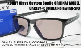 オークリー サングラス カスタム偏光 OAKLEY SLIVER XL(A) スリバーOO9346-01 / COMBEX コンベックス Polawing SPX105 (HM)6Cサイトコパー