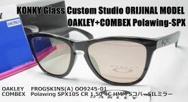 オークリー サングラス カスタム偏光 OAKLEY FROGSKINS(A) フロッグスキン OO9245-01 / COMBEX コンベックス Polawing SPX105 (HMM)4CサイトコパーSILミラー