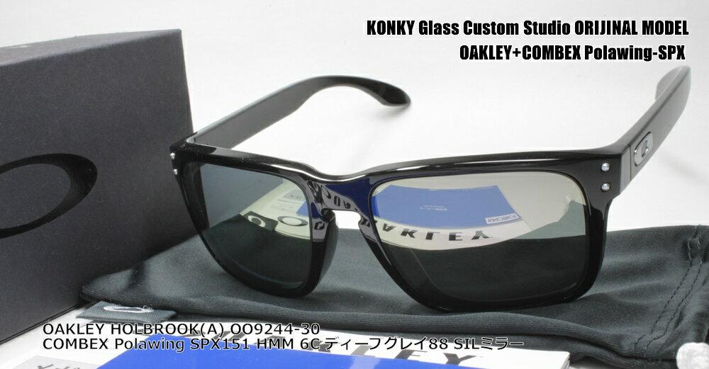 オークリー カスタム偏光サングラス OAKLEY HOLBROOK (A) ホルブルック OO9244-03 / COMBEX Polawing SPX151 (HMM)6Cディープグレイ88 SILミラー
